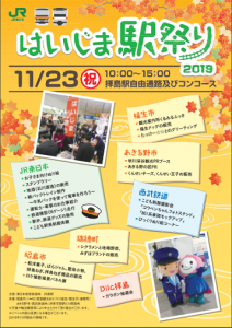 はいじま駅祭り2019
