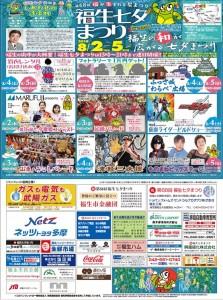 七夕まつりパンフ表2018