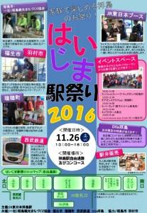 拝島駅祭り2016ポスター