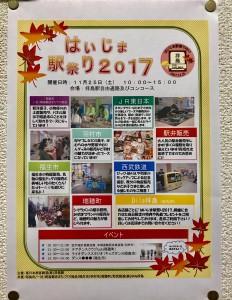 拝島駅祭り2017
