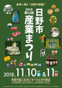 日野市産業祭り2018