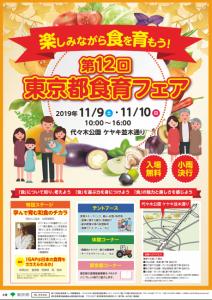東京都食育フェア表