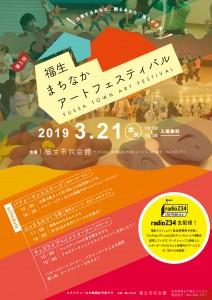 福生まちなかアートフェスティバル2019表