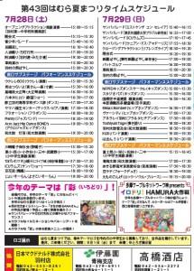 羽村夏祭り2018チラシスケジュール