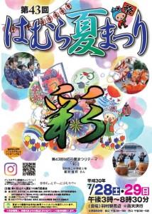 羽村夏祭り2018チラシ