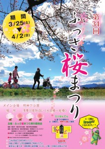 H29 第34回ふっさ桜まつり