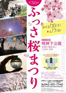 fussasakura2019