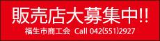 福生ドッグ販売店大募集中! 福生市商工会 042(551)2927